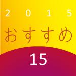 2015年に読んだおすすめの本15冊