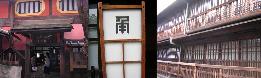京都の揚屋、数寄屋建築の角屋の外観