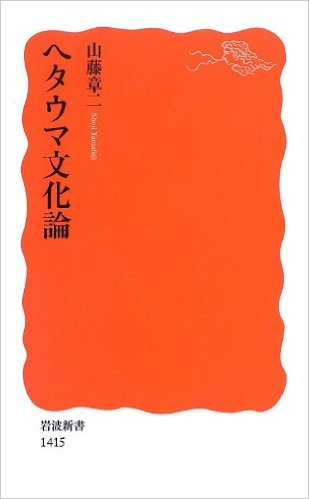 山藤章二『ヘタウマ文化論』書影