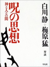 白川静+梅原猛『呪の思想―神と人との間』書影