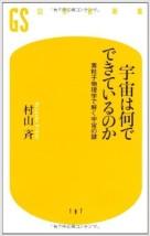 村山斉『宇宙は何でできているのか 素粒子物理学で解く宇宙の謎』書影