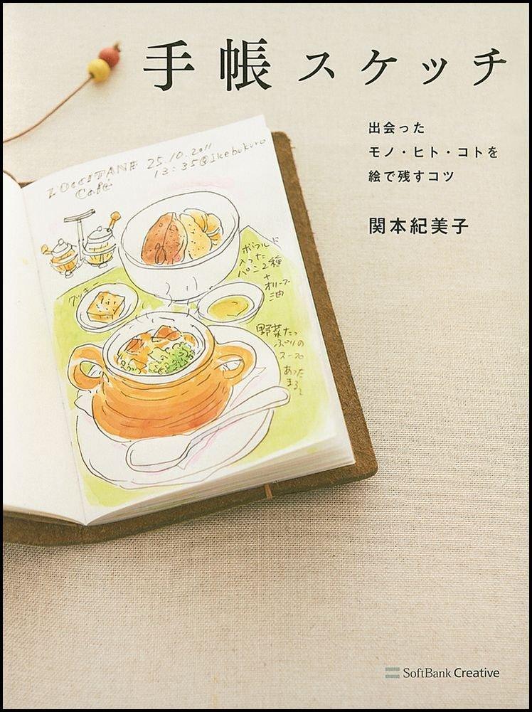 関本紀美子『手帳スケッチ』書影