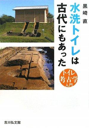 黒崎直『水洗トイレは古代にもあった―トイレ考古学入門』書影