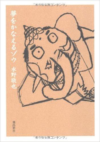 水野敬也『夢をかなえるゾウ』書影