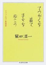 鷲田清一『てつがくを着てまちを歩こう』書影