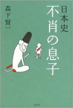 森下賢一『日本史 不肖の息子』書影