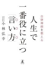 小林弘幸『人生で一番役に立つ「言い方」』書影