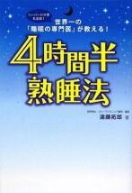 遠藤拓郎『4時間半熟睡法』書影