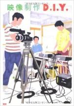 『映像制作』D.I.Y