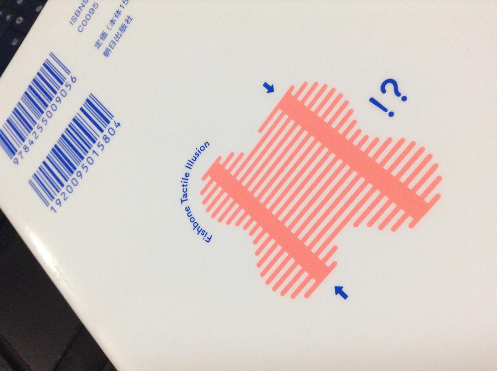 『触楽入門』裏表紙の凸凹