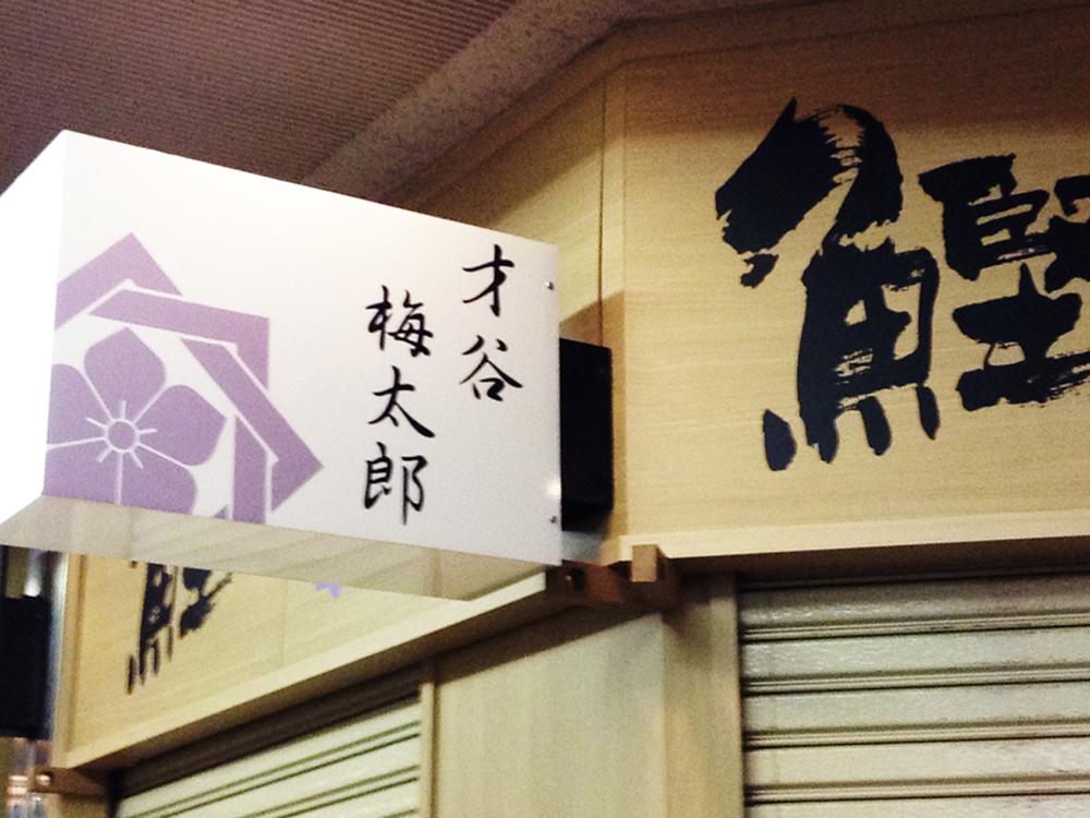 神戸・三ノ宮・さんプラザ 才谷梅太郎 お店の様子