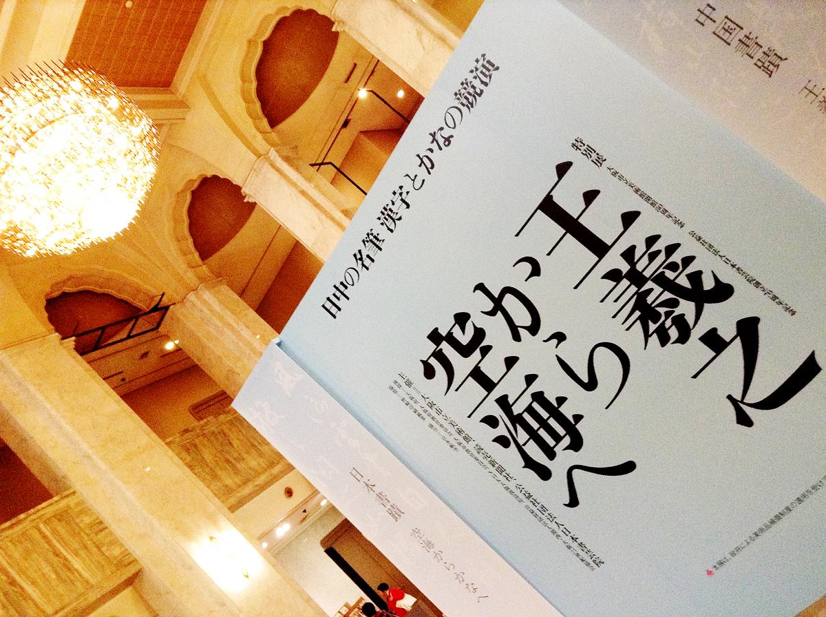 王羲之から空海へ@大阪市立美術館