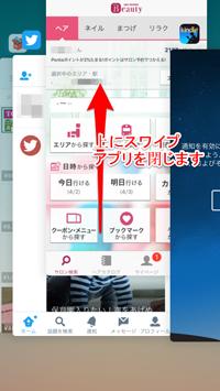 放送大学アプリをインストールする-画像