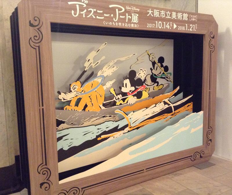 「ディズニーアート展」2017/11/16