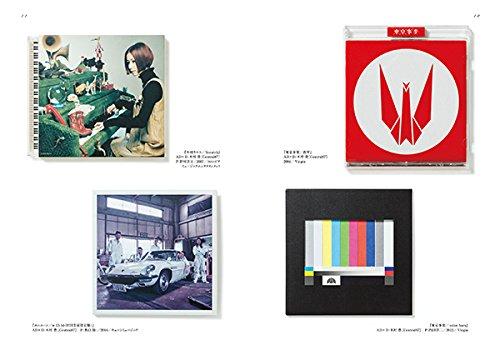 『死んだらJ-POPが困る人、 CDジャケットデザイナー 木村 豊』イメージ