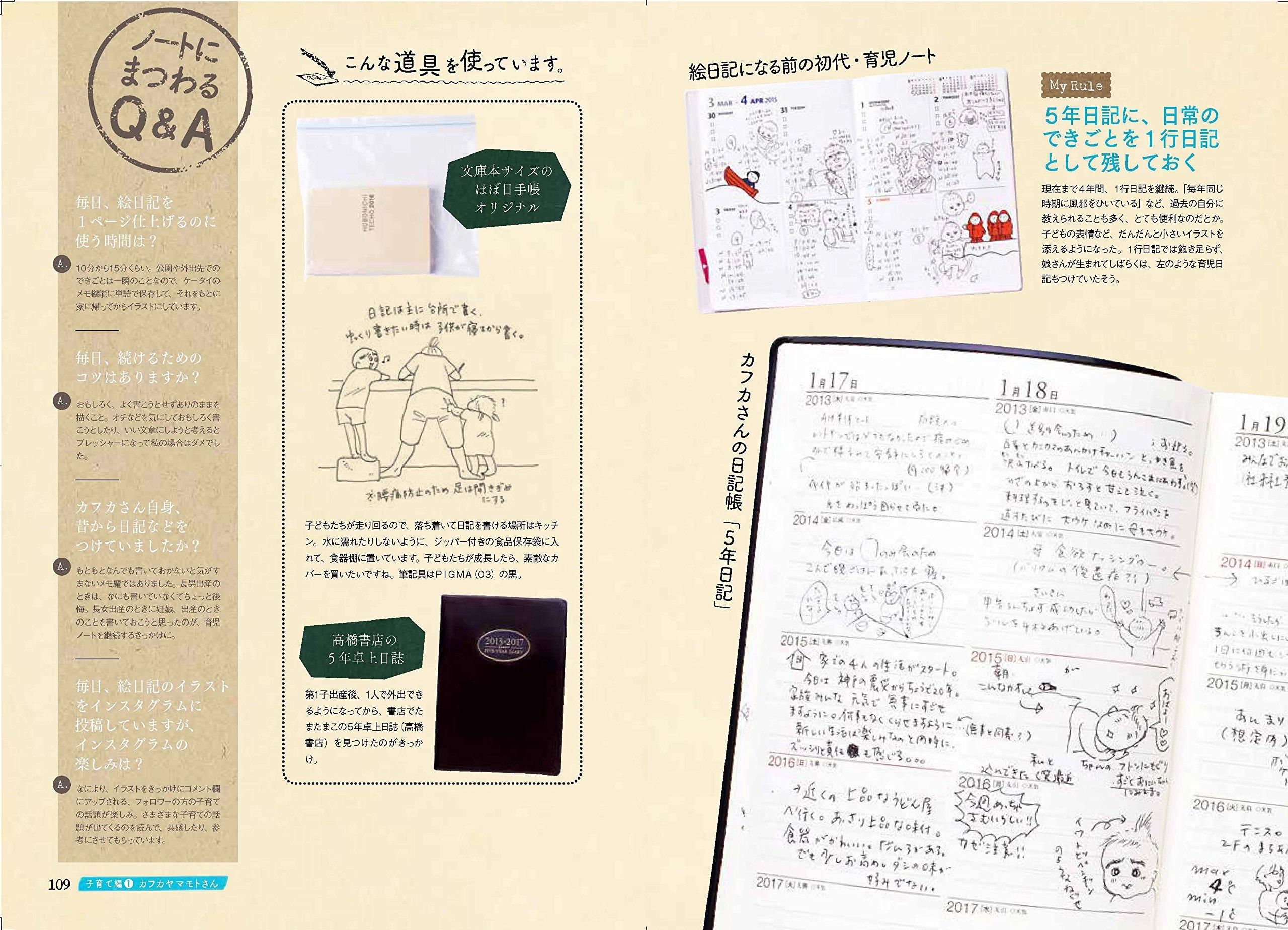 『家しごとがもっと楽しくなるノート術』イメージ画像
