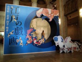 「江戸の戯画-鳥羽絵から北斎・国芳・暁斎まで」イメージ画像