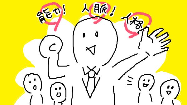 『ジョン・C・マクスウェル式 感情で人を動かす』挿絵イラスト