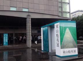 「東山魁夷」展@京都国立近代美術館