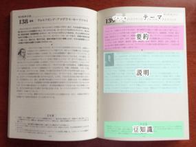 『1日1ページ、読むだけで身につく世界の教養365』イメージ画像