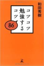 和田秀樹『コツコツ勉強するコツ86』書影