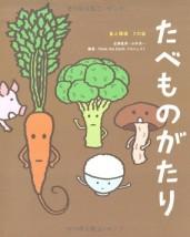 山本良一/Think the Earth プロジェクト『たべものがたり 食と環境 7の話』書影