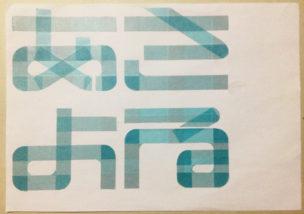 『話題の新書体「修悦体」をマスターして ガムテープで文字を書こう』|あさよる 修悦体フォント